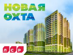 ЖК «Новая Охта» М. Гражданский проспект